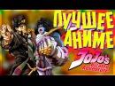 👍Лучшее Аниме😱😱😱 JoJo's Bizarre Adventure / Невероятные Приключения ДжоДжо