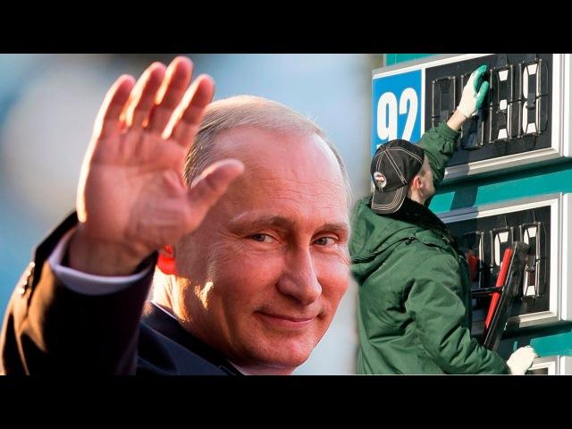 Эпилог эпического противостояния Путина с ценами на Бензин | Pravda GlazaRezhet