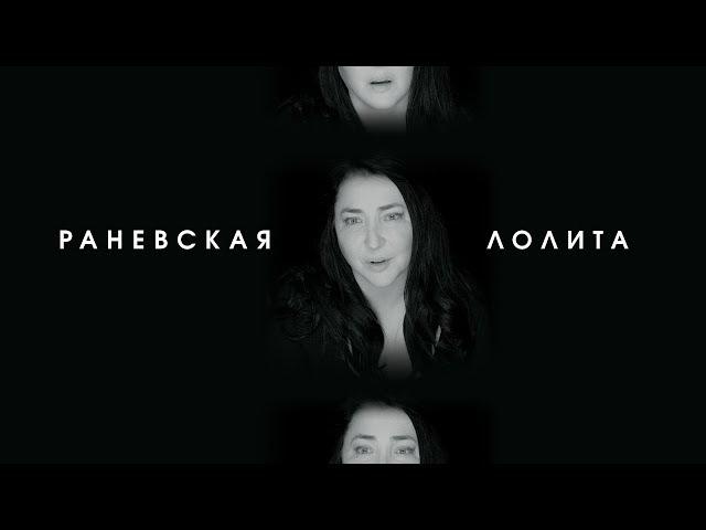 Лолита Раневская Премьера клипа 2018