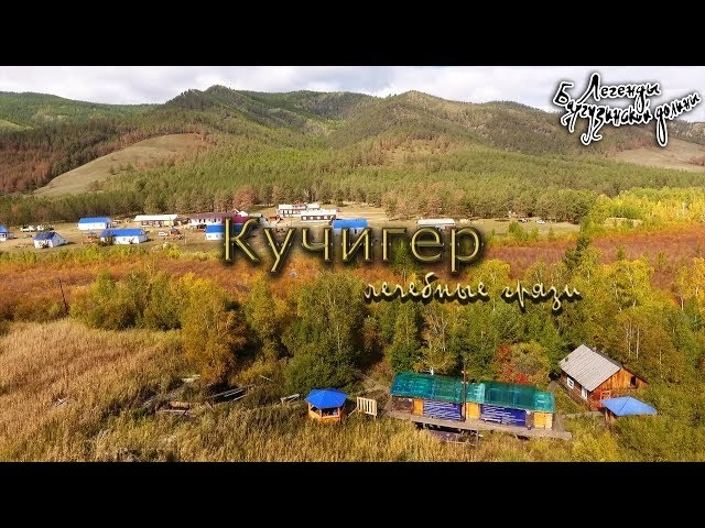 Кучигер. Лечебные грязи. Легенды Баргузинской долины
