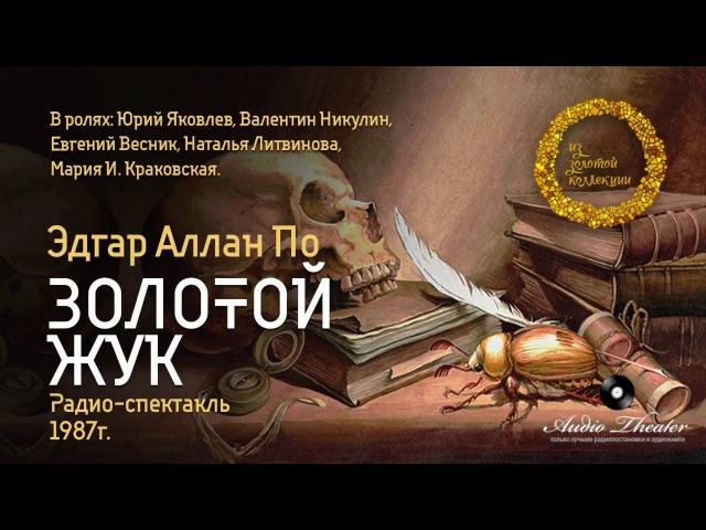 Золотой Жук. По Эдгар. Радиоспектакль.