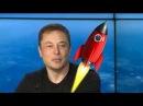 Космическая Tesla самое большое надувательство 2 Несколько минут хватило чтобы это понять