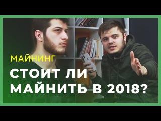 🔥ЖИВ ЛИ МАЙНИНГ В 2018 ГОДУ? ЧТО ТАКОЕ ПУЛ🔥 ?
