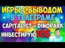 🔴10$ инвестирую в игры с выводом денег в телеграмме 🚩CAPITALIST и DINOPARK