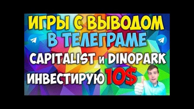 🔴10$ инвестирую в игры с выводом денег в телеграмме - 🚩CAPITALIST и DINOPARK