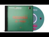 Группа Пацаны Не Реви! CD, Album
