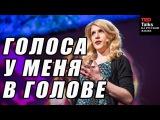 TED на русском - ГОЛОСА У МЕНЯ В ГОЛОВЕ - Элеанор Лонгден