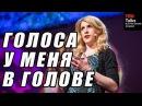TED на русском ГОЛОСА У МЕНЯ В ГОЛОВЕ Элеанор Лонгден