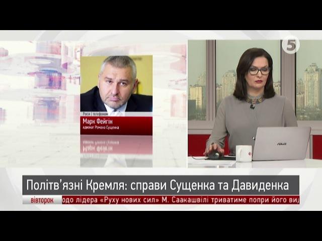 Адвокат Фейгін прокоментував затримання українця в окупованому Криму