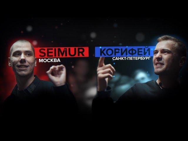 SLOVOSPB - SEIMUR X КОРИФЕЙ (MAIN EVENT)
