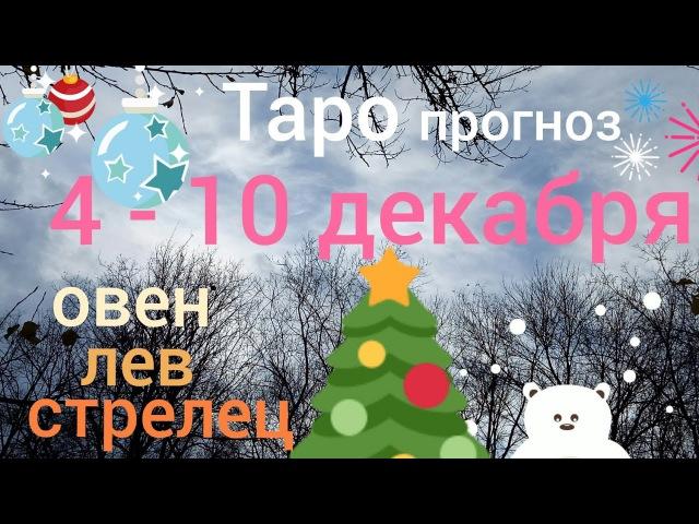 Таро прогноз ОВЕН ЛЕВ СТРЕЛЕЦ 4 - 10 декабря предсказание Таро онлайн гадание карт...