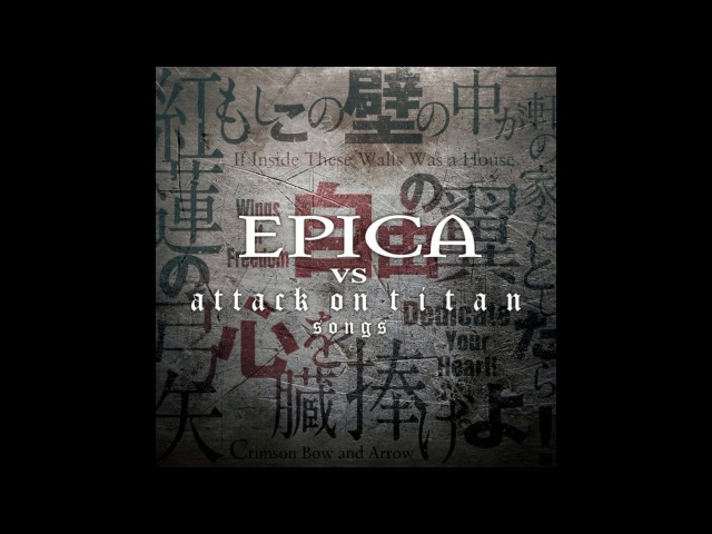 Epica Vs Attack On Titan Songs 2017 (Full EP)