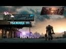 Fallout 4 - Начало. Убежище №111 . pt.1.