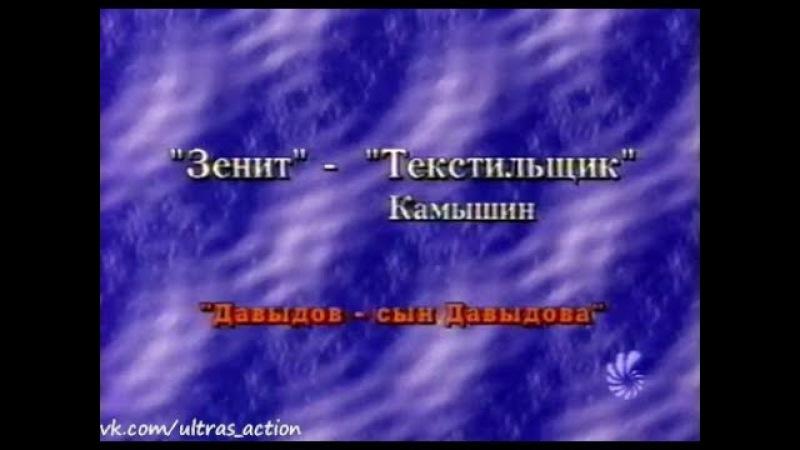14-й тур. Зенит 2-0 Текстильщик
