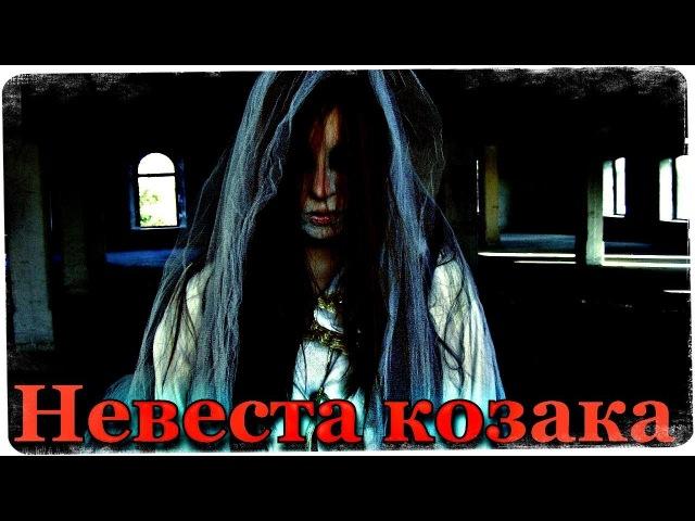Истории на ночь Невеста козака