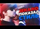 JEKAJIO ПОКАЗАЛ СТИЛЬ   140 BPM CUP   vs PLVY BLVCK