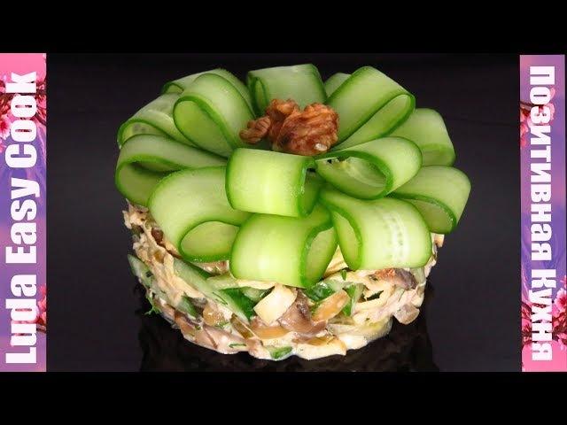 «СЫТЫЙ МУЖ» вкусный и сытный салат с курицей и грибами! Все сыты и довольны!   CHICKEN SALAD RECIPE