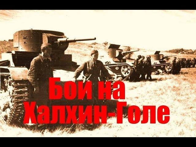 Реконструкция танкового сражения на реке Халхин Гол 1939 г