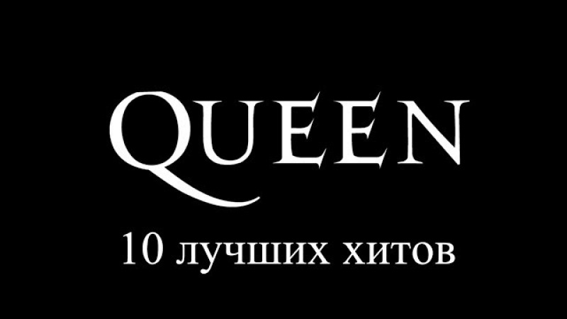 10 лучших песен Queen - Queen Greatest Hits