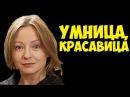 УМНИЦА, КРАСАВИЦА Все серии подряд, фильм целиком Русская мелодрама про любовь