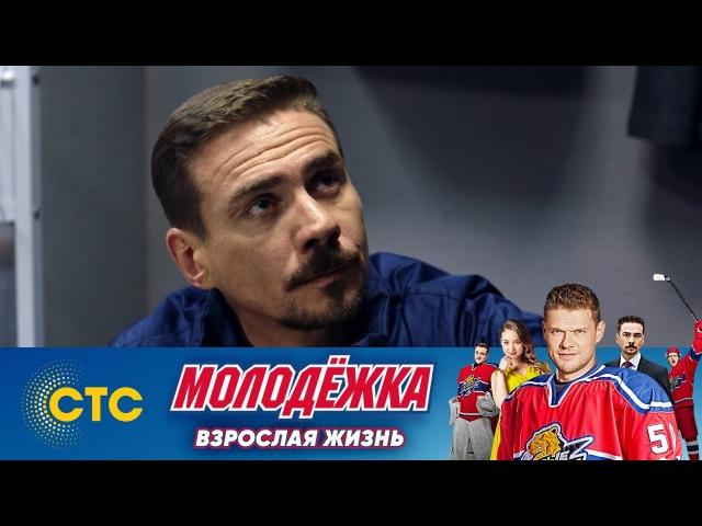 Сериал Молодежка 2 сезон 1-40 серия (2014)