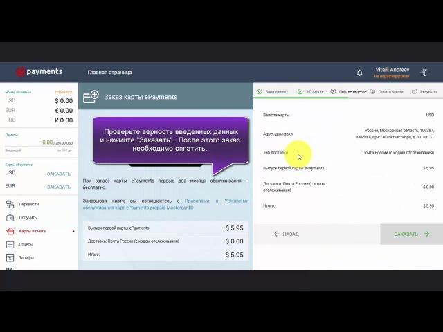 Создание электронного кошелька и заказ карты в системе Epayments