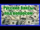 Что будет, если США тронут российские активы