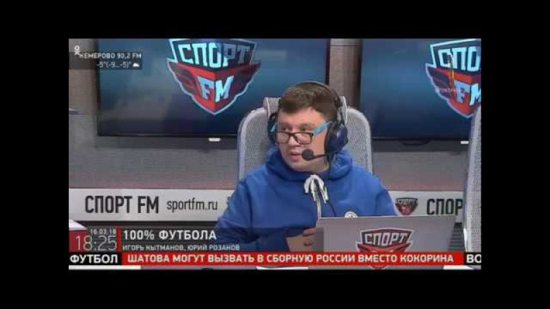 Юрий Розанов на Спорт ФМ 100% Футбола с Кытмановым 16 03 18