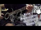 Кузя из универа - Конец. ( Cover by Achanкавер)
