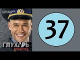 Глухарь 37 серия (1 сезон) (Русский сериал, 2008 год)