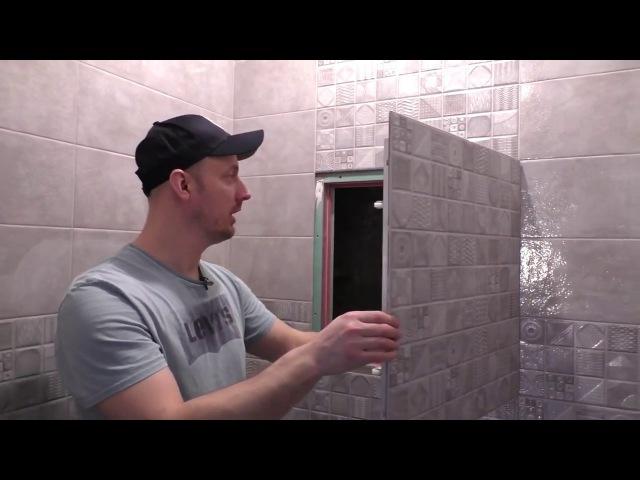 Установка люка скрытого монтажа для плитки: инструкция от Павла Сидорика.