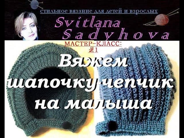 Мастер-класс. №1. Учимся вязать шапочку-чепчик на малыша. Learning to knit a hat-cap for a baby
