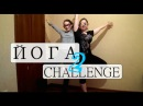 ЙОГА ЧЕЛЛЕНДЖ 2 || YOGA CHALLENGE
