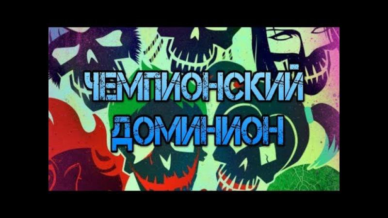 Аллоды Онлайн.9.0 Чемпионский Доминион с Поварами....