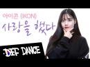 IKON 아이콘 Love Scenario 사랑을 했다 댄스학원 No 1 KPOP DANCE COVER normal Mirrored 데프수강생 빨리평가 방 4956