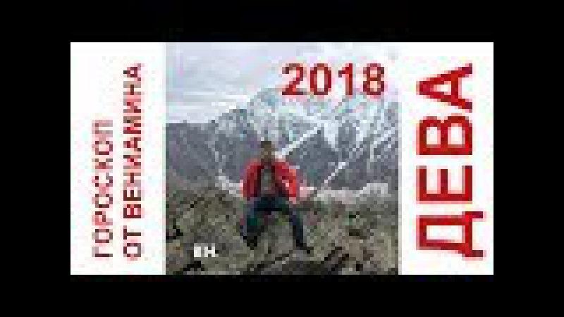 ДЕВА. ГОРОСКОП на год 2018