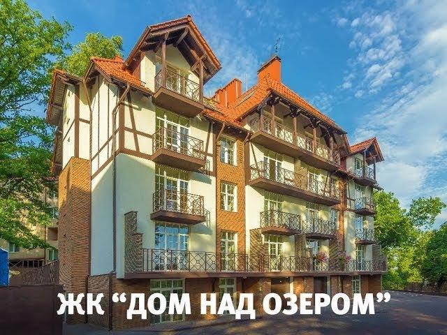Жилой комплекс - Дом над Озером г. Светлогорск