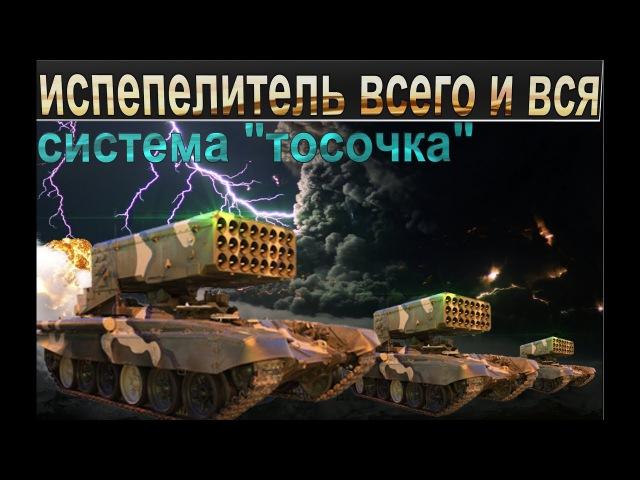 Важно! Испепелитель всего и вся Россия разрабатывает тяжелую огнеметную систе ...