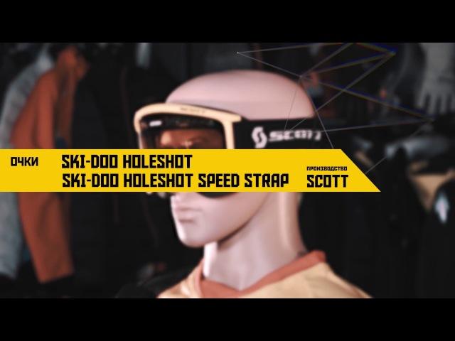 Обзор снегоходных очков Ski-Doo Holeshot