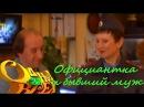 Одна за всех - Официантка и бывший муж - Все мужики бабники!