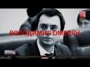 Vox Populi: Володимир Омелян, міністр інфраструктури України