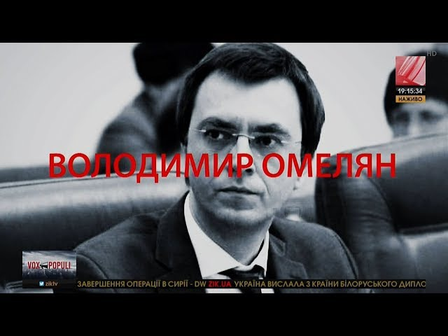 Vox Populi Володимир Омелян міністр інфраструктури України