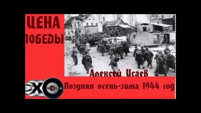 Алексей Исаев - Поздняя осень-зима 1944 года | Цена победы | Эхо москвы