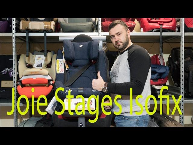 Joie Stages Isofix – автокресло с рождения до 6-7 лет с креплением Isofix