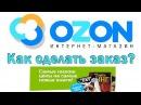 Как сделать заказ на Ozon ru. Инструкция как купить на Озоне