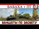 БАБАХА ЛТ ВАНШОТЫ ПО ЗАСВЕТУ 1