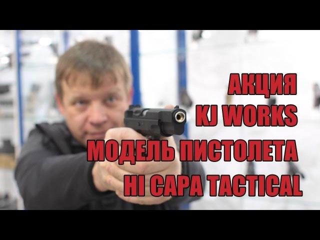 Front NN • Страйкбольная модель пистолета KJ Works Hi Capa