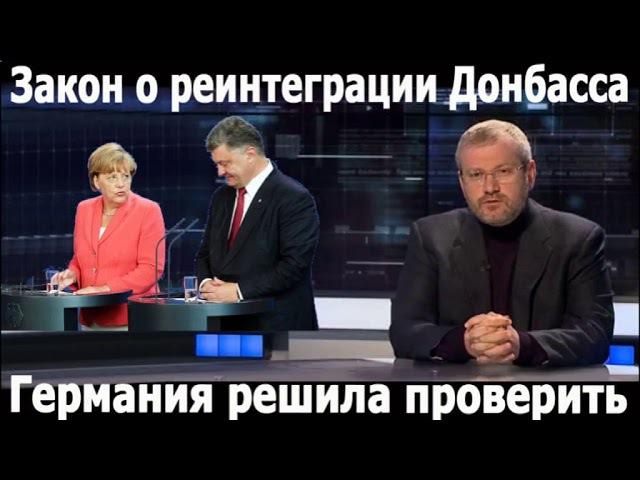 Вилкул. Германия решила проверить закон о реинтеграции Донбасса, на соответстви...