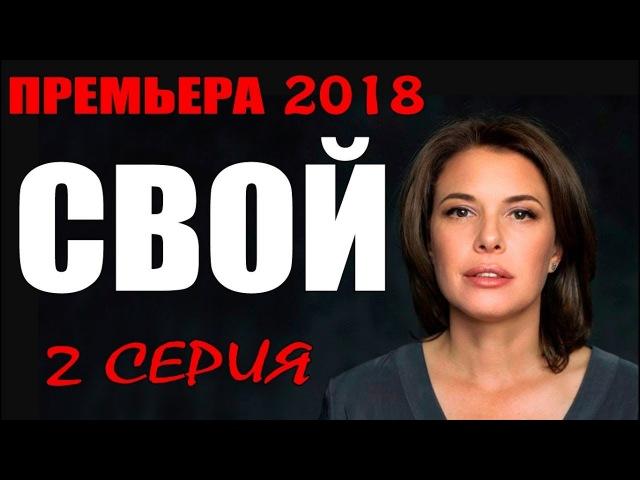 ПРЕМЬЕРА 2018 ВЫЗВАЛА ВСЕХ [ СВОЙ ] 2-Серия. Русские мелодрамы 2018 / фильмы сериалы 2018 HD