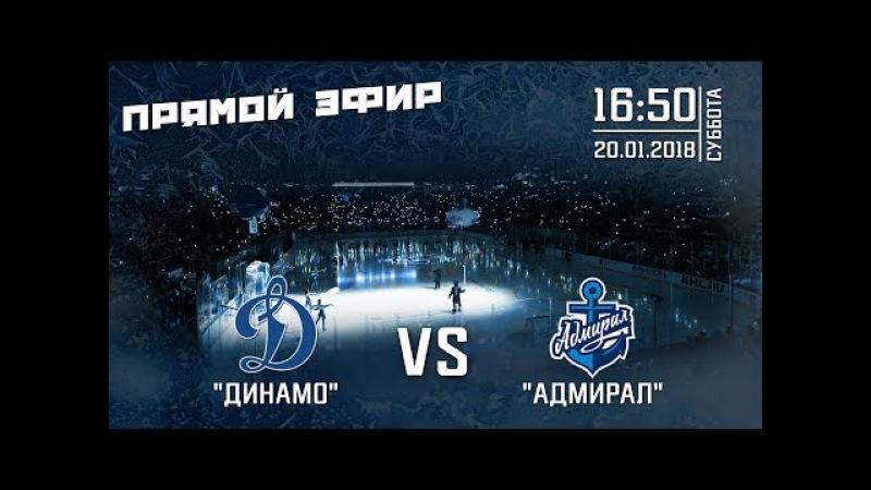 Трансляция матча ХК Динамо Москва - ХК Адмирал Владивосток